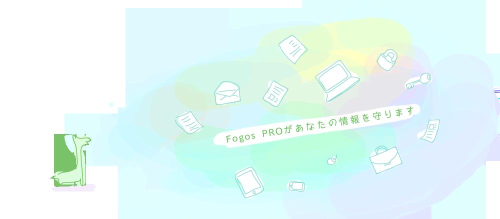 Fogos PROがあなたの情報を守ります
